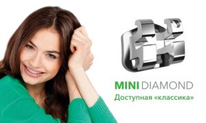 Брекеты Mini Diamond